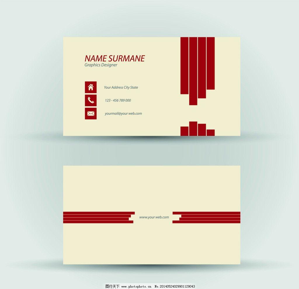 名片 时尚名片 名片模板 条纹 商业 卡片 个性名片 潮流名片
