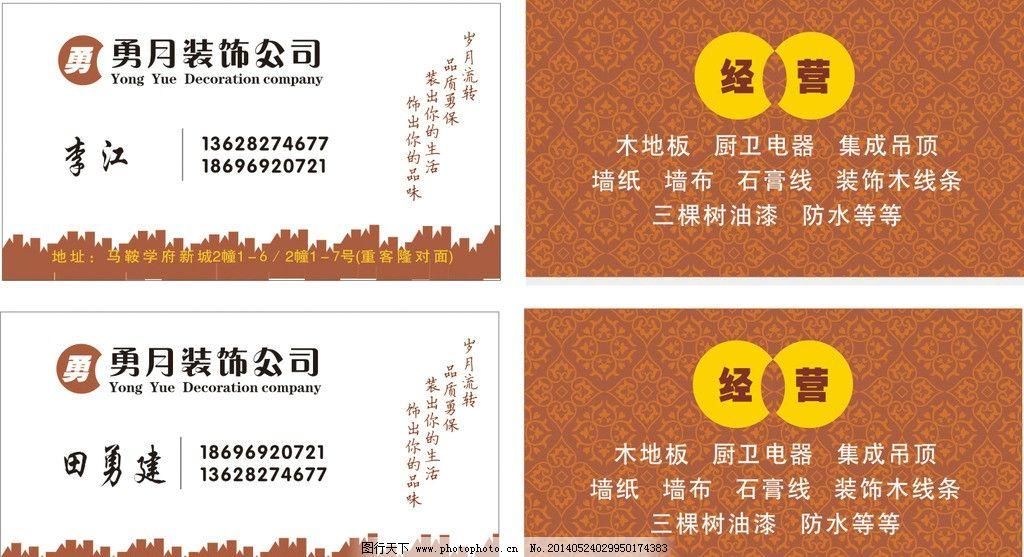 装饰公司名片 设计 个性 花纹 矢量 月勇 名片卡片 广告设计 cdr