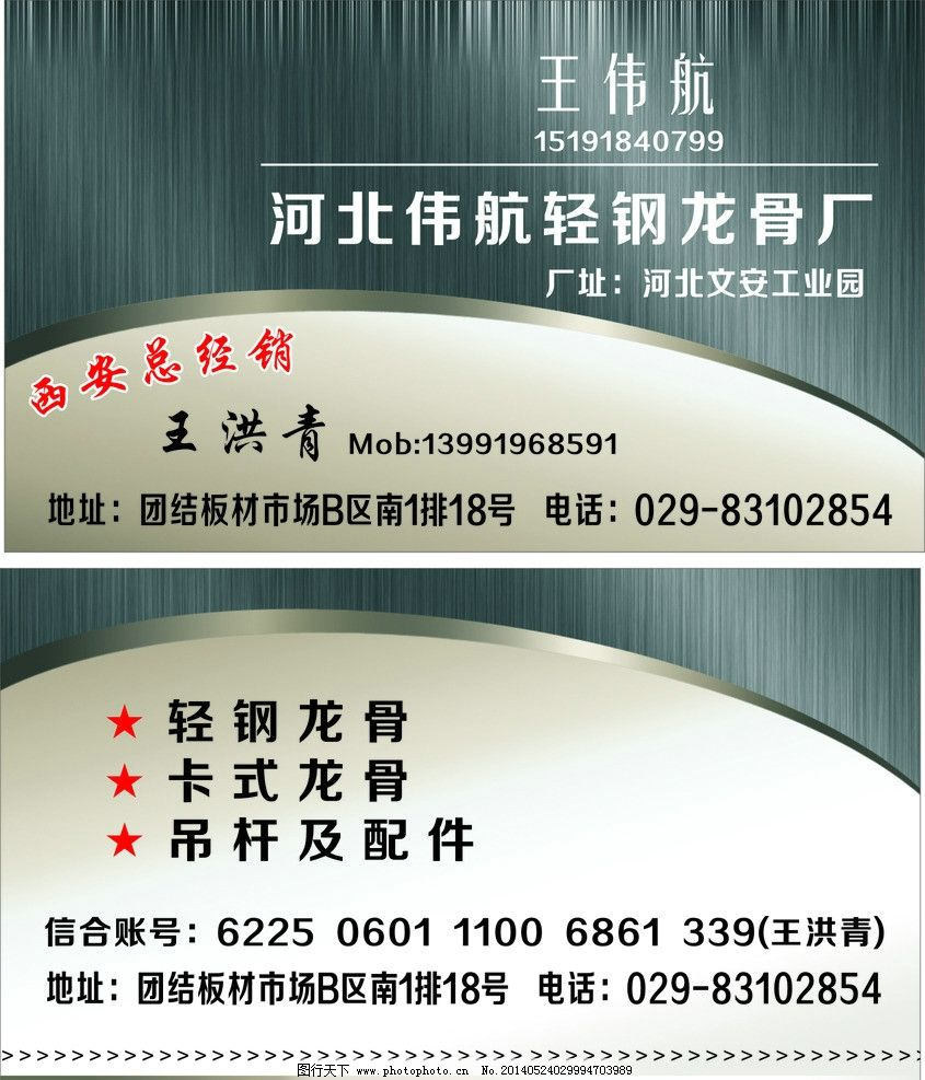 钢材名片 钢材 彩钢 轻钢 钢结构 工程 加工制作 名片卡片 广告设计