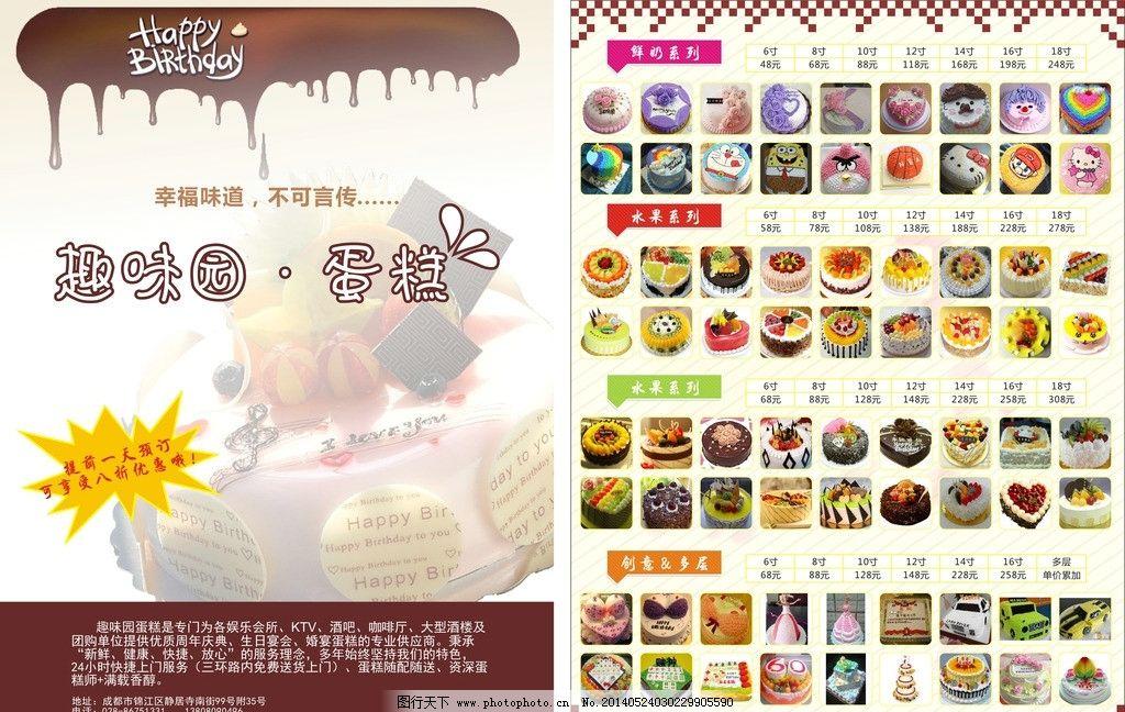 生日蛋糕宣传单图片_展板模板_广告设计_图行天下图库