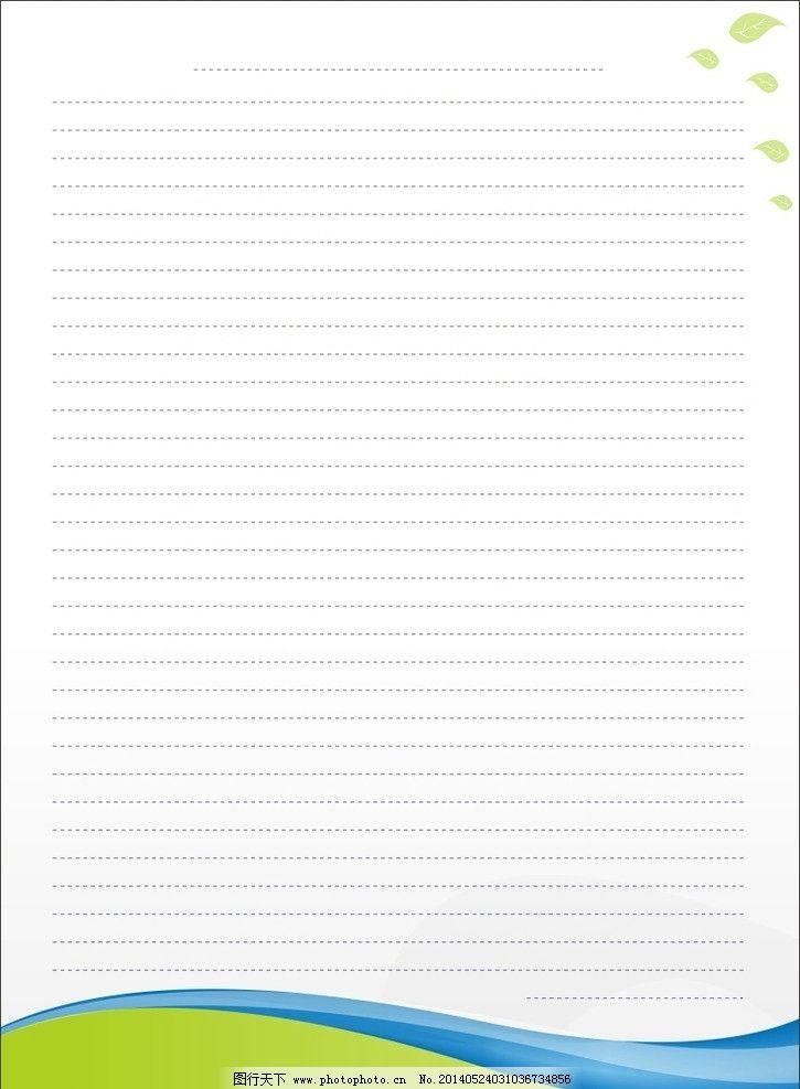 企业绿色信纸 企业信纸 环保信纸 绿色小叶子 绿色底纹 蓝色波浪 其他图片