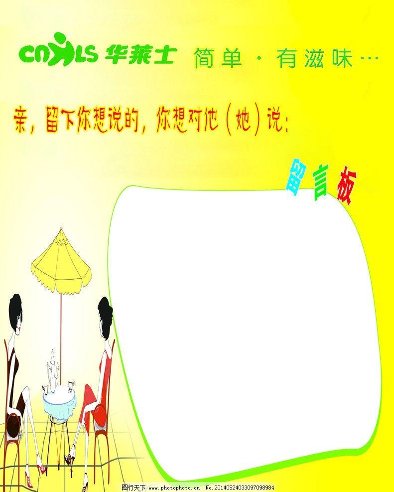 华莱士留言板 华莱士素材下载 华莱士模板下载 淡黄色背景 华莱士形象图片