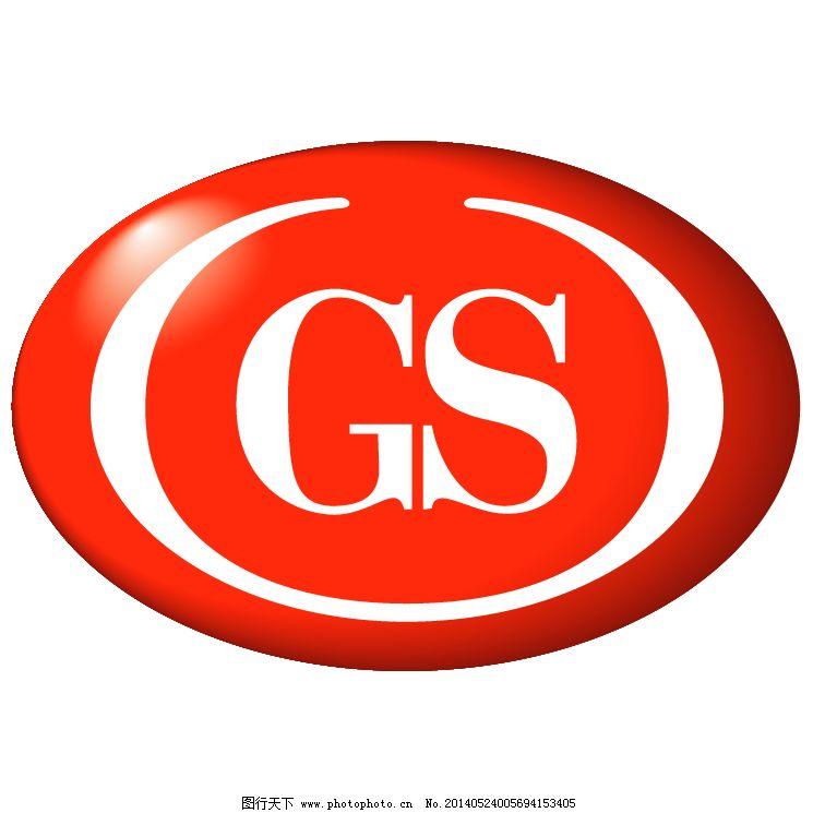 GS TUV 矢量设计 GS标志设计 TUV GS标志 GS 无载体 载体的GS标志 标志GS GS矢量免费下载 免费下载矢量GS 红砖GS GS电池 矢量标志GS GS矢量GS GS矢量 矢量设计 物业标志GS 矢量图 建筑家居
