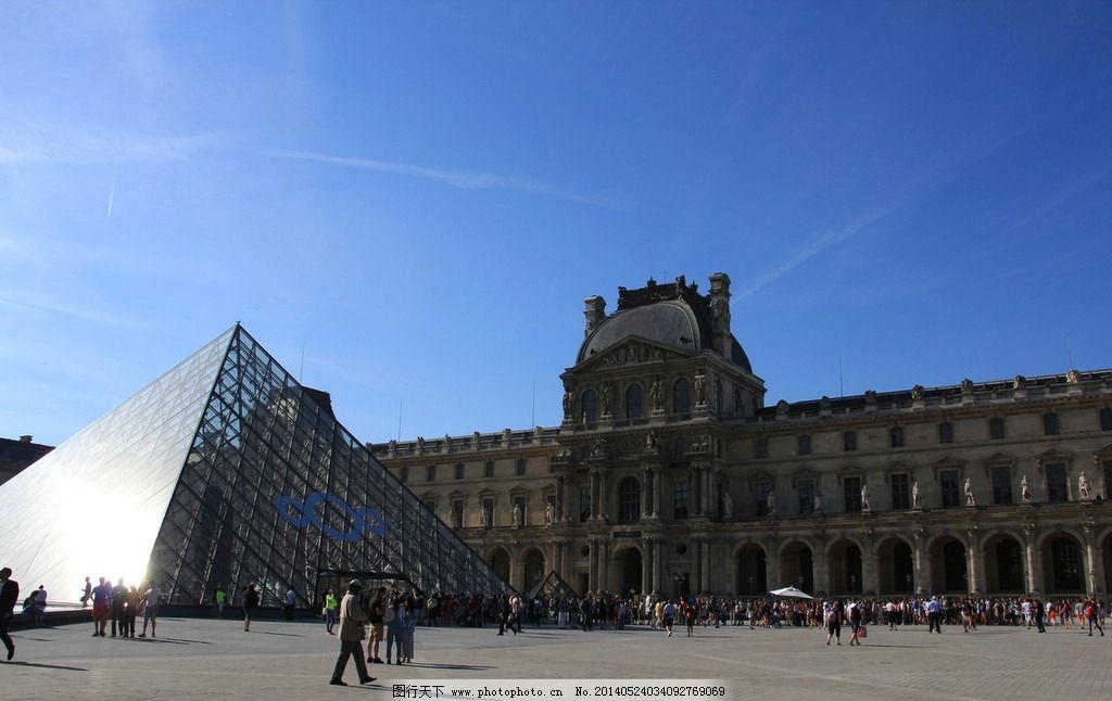 卢浮宫 法国 巴黎 金字塔 建筑 欧洲 风景 国外旅游 旅游摄影 摄影 72