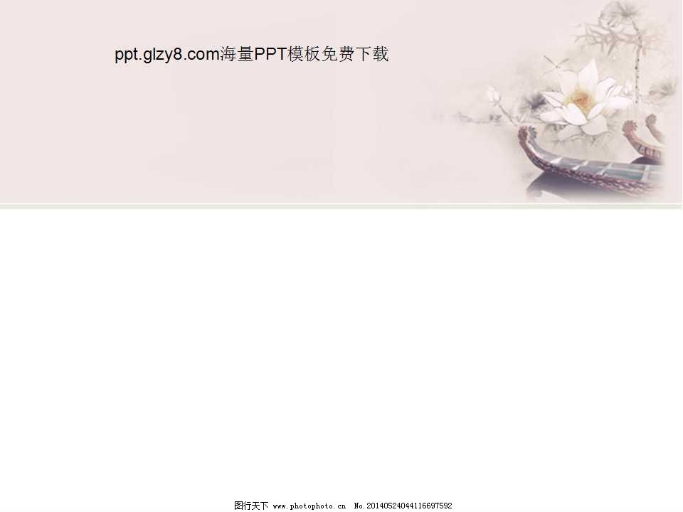 背景 ppt 荷花/淡雅荷花背景精美PPT
