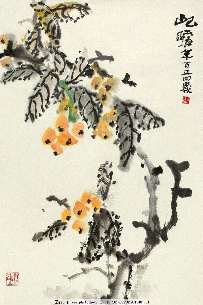 枇杷 朱屺瞻 国画 水果 水墨画 中国画 绘画书法 文化艺术 国画朱屺瞻