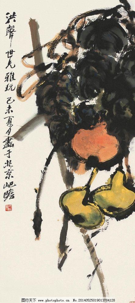 葫芦 朱屺瞻 国画 多子 吉祥 水墨画 中国画 绘画书法 文化艺术 国画