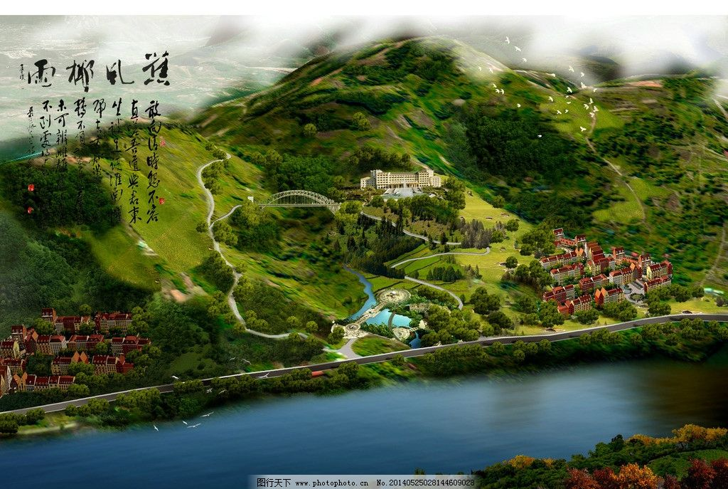 都市农庄效果图 新农村 都市农庄 度假区 旅游区 风景区 景观设计