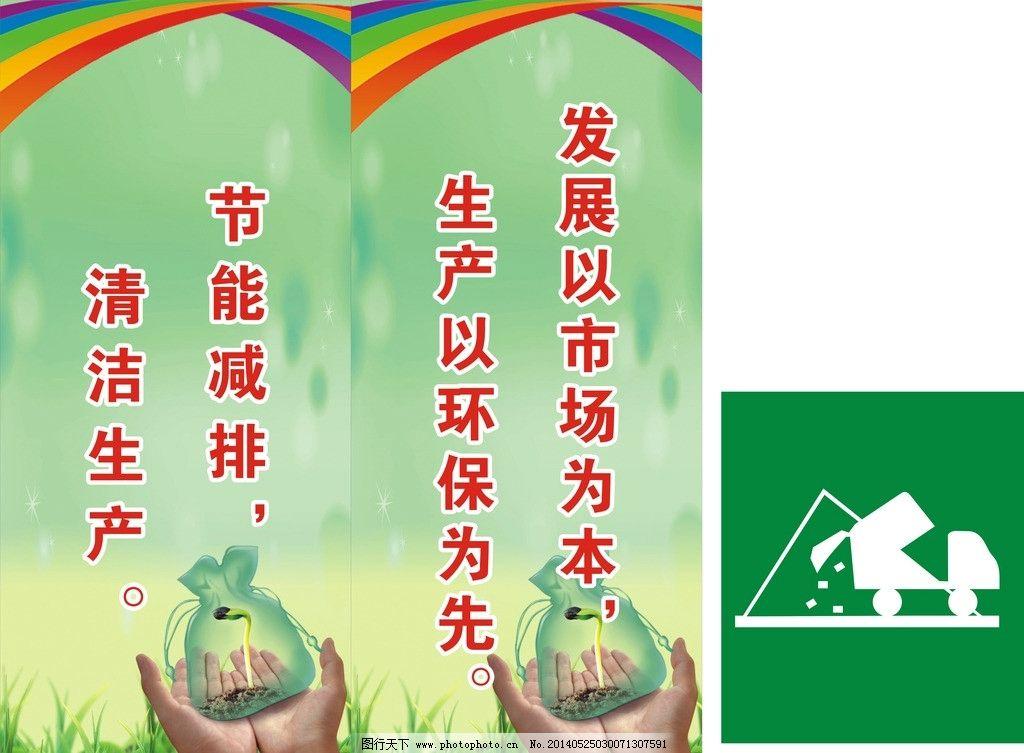 环保标语 标识图片