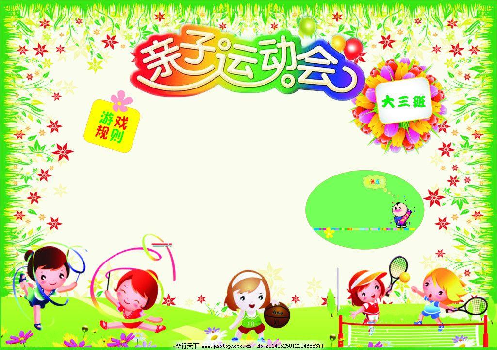 亲子运动会 亲子运动会免费下载 草地 花朵 卡通小孩 字 节日素材图片