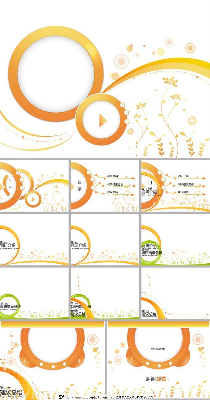 背景 ppt 花纹/橙色淡雅播放主题线条花纹背景ppt模板