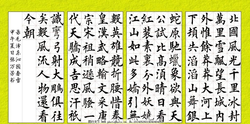 沁园春雪 楷书 毛笔字 何龙月 田英章 绘画书法 文化艺术 设计 300dpi