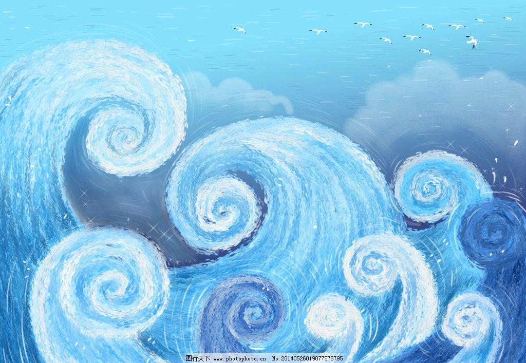 海浪卡通图片