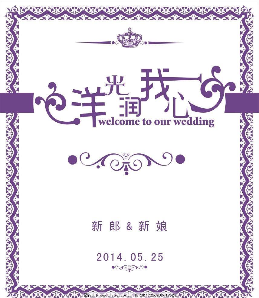 结婚 天鹅 祝福墙 底纹 欧式花纹 欧式底纹 花纹 皇冠 背景墙 迎宾牌