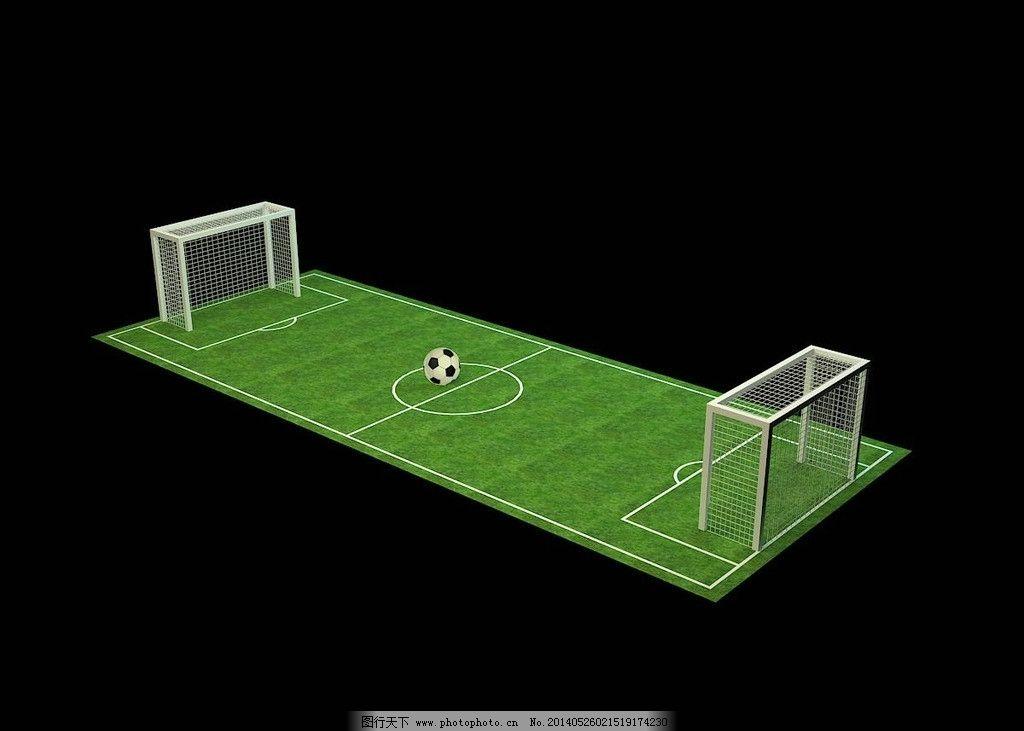 足球场模型图片,足球场地素材下载 足球场地模板下载