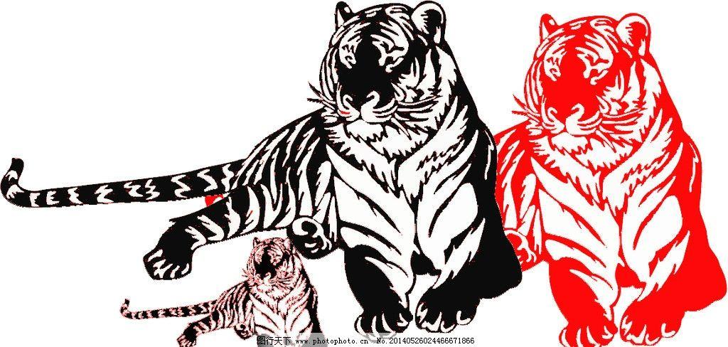 老虎图片 老虎 失量图 对虎 白虎 华南虎 野生动物 生物世界 矢量 ai