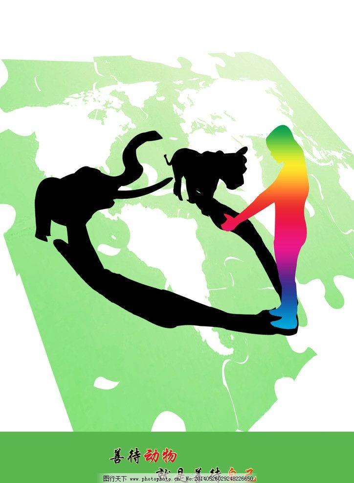保护动物 动物 人物 绿色