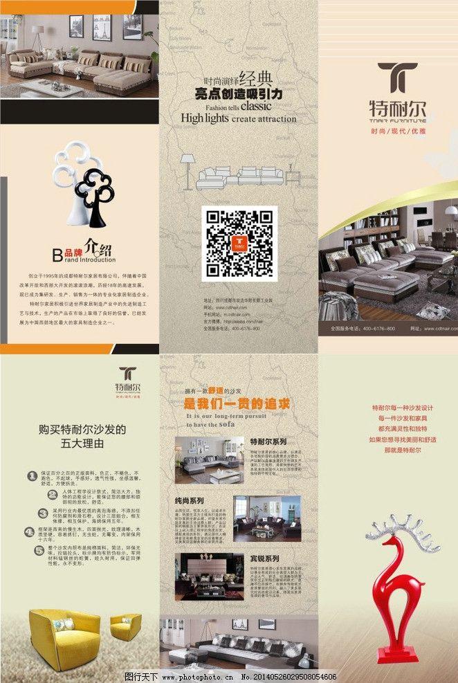 浅色产品宣传3折页图片图片