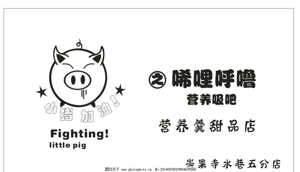 小猪营养吸吧 吸吧 营养吧 猪 猪头 甜品 矢量图猪 广告设计 矢量 cdr