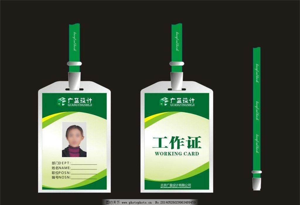 工作牌 绿色工作证模板下载 工作证设计 证件卡 工作证设计欣赏 证件