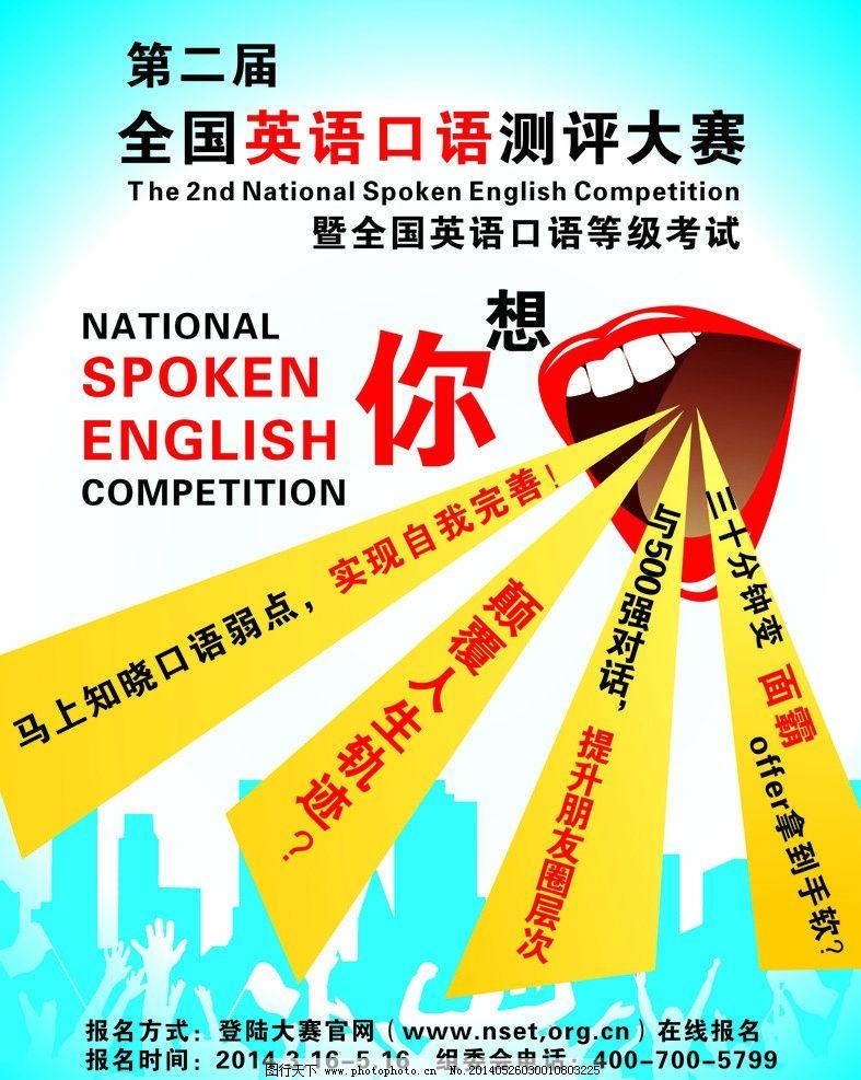 英语比赛 口语 活动 单页 海报设计 广告设计 矢量