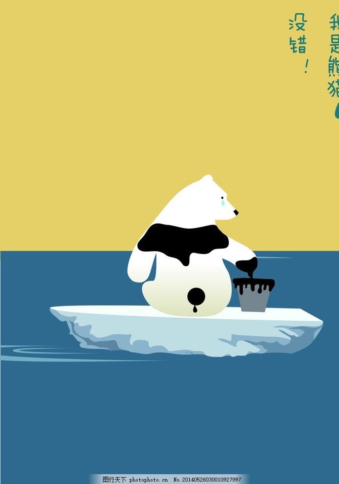 全球 变暖 环境 保护 公益 招贴 海报 插画 北极熊 熊猫 冰川 河流 眼