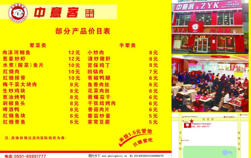 中式快餐订餐卡图片