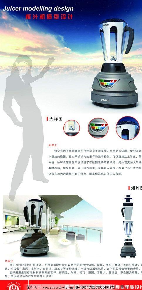 榨汁机设计 展板设计 工业设计 版面设计 大气版面 优秀展板设计 南工