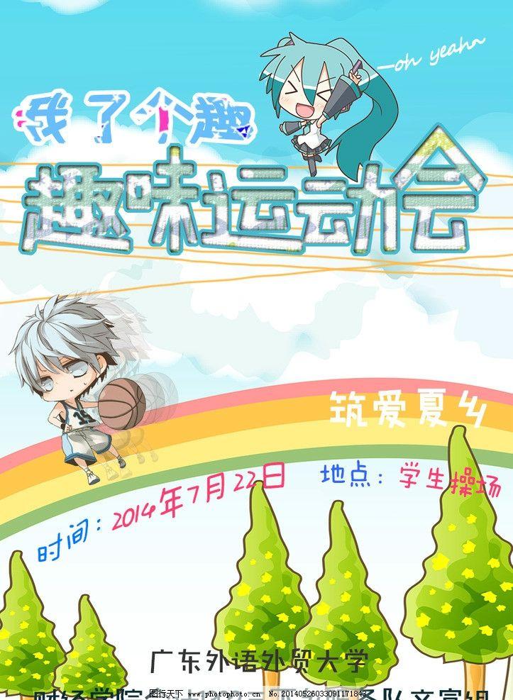 趣味运动会pop_幼儿园运动会项目海报_幼儿999