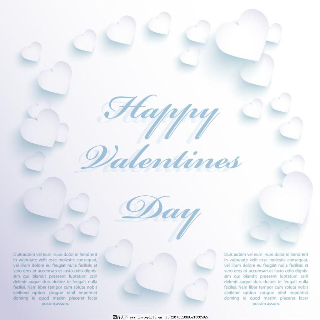 白色立体心 白色立体心免费下载 创意 纸雕 矢量图 花纹花边