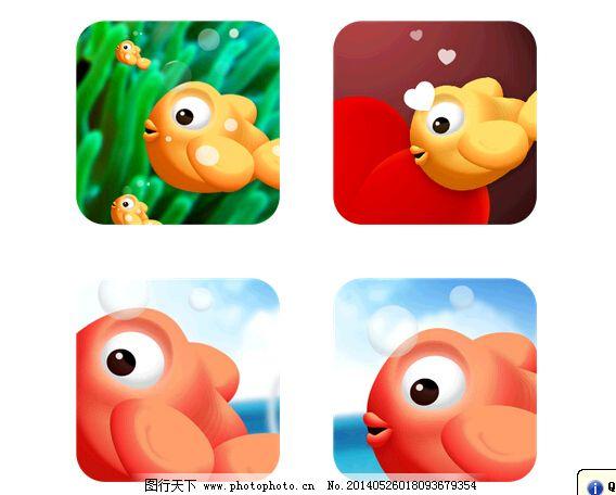 可爱大眼睛小鱼