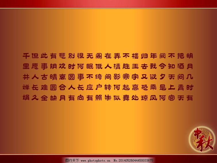 文字 中秋节 中秋节