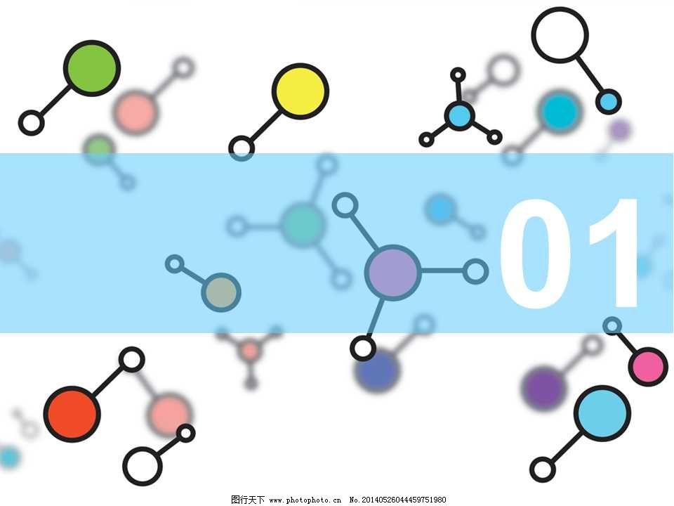 分子结构简单ppt模板免费下载