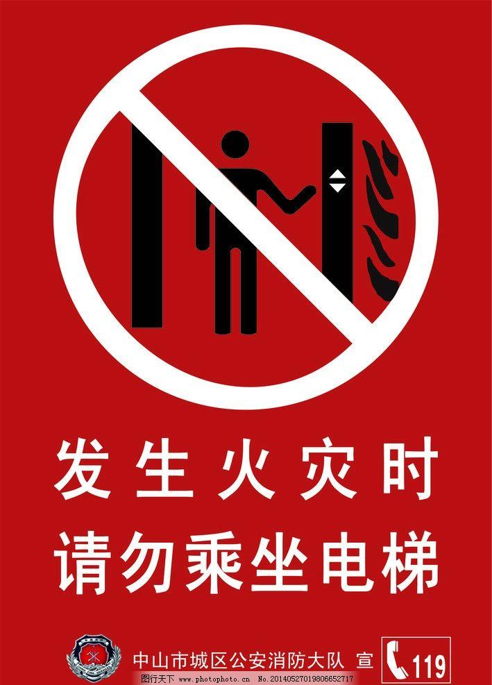 消防电梯 消防 电梯 火灾