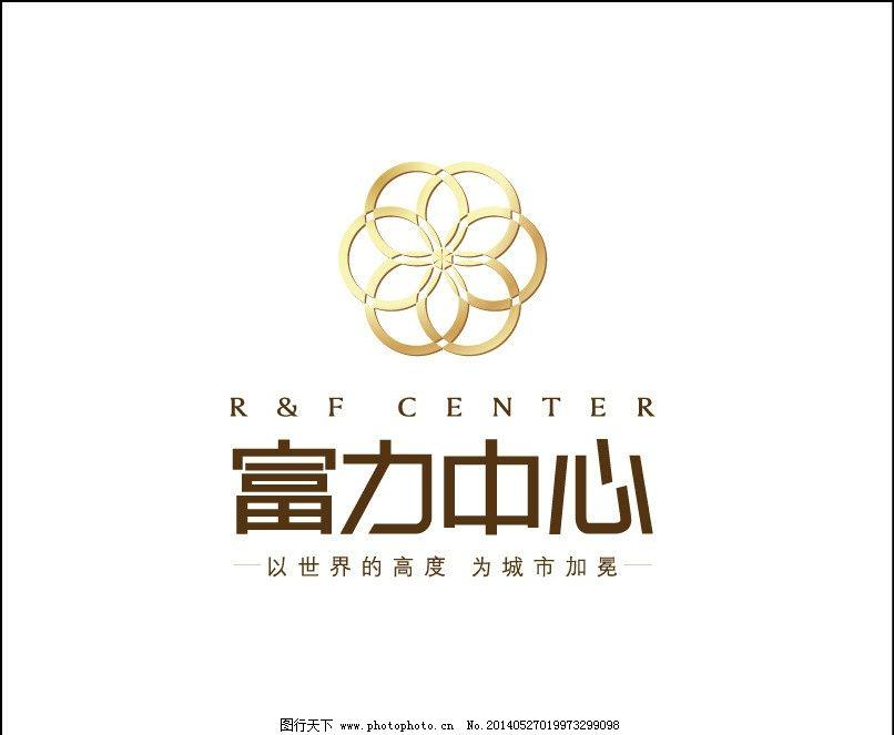 富力中心logo图片
