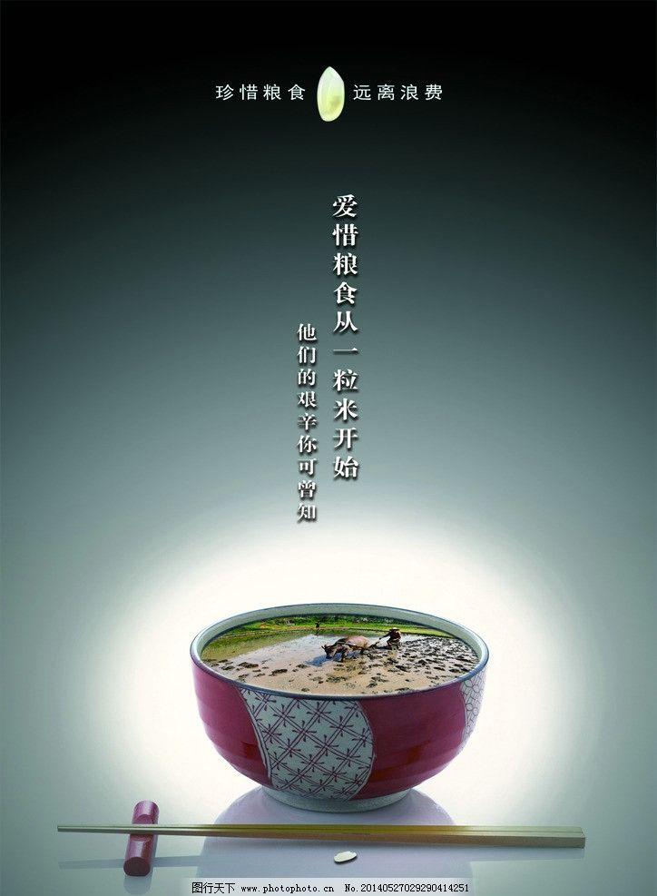 节约 节约粮食 禁止浪费 珍惜粮食 保护环境 勤俭节约 招贴设计 广告图片