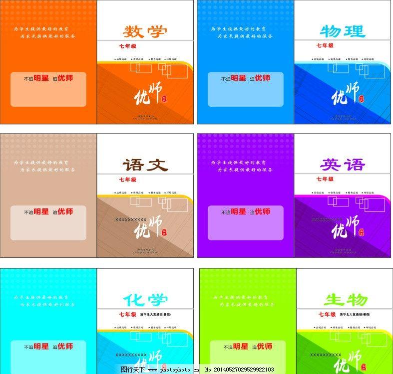 教材封面设计图片_设计案例图片