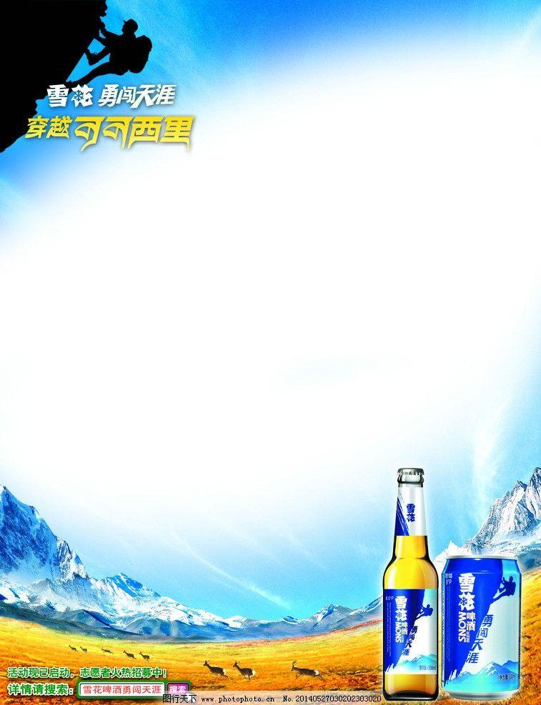 雪花 雪花啤酒 宣传单 招商 啤酒 dm宣传单 广告设计模板 源文件 300
