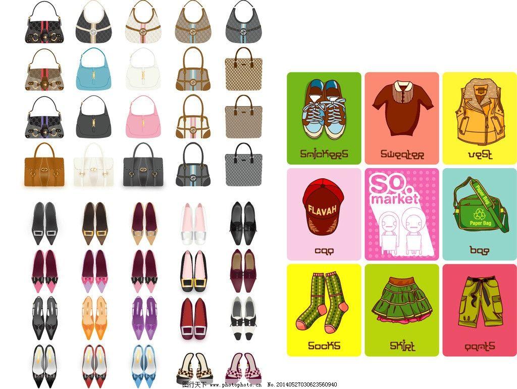 服装鞋帽包包效果图 服装设计 鞋子 帽子 毛包 矢量 款式图 广告设计
