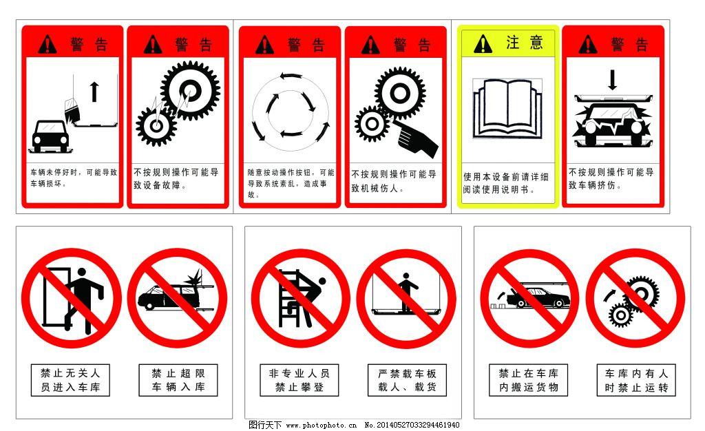 安全警示标语