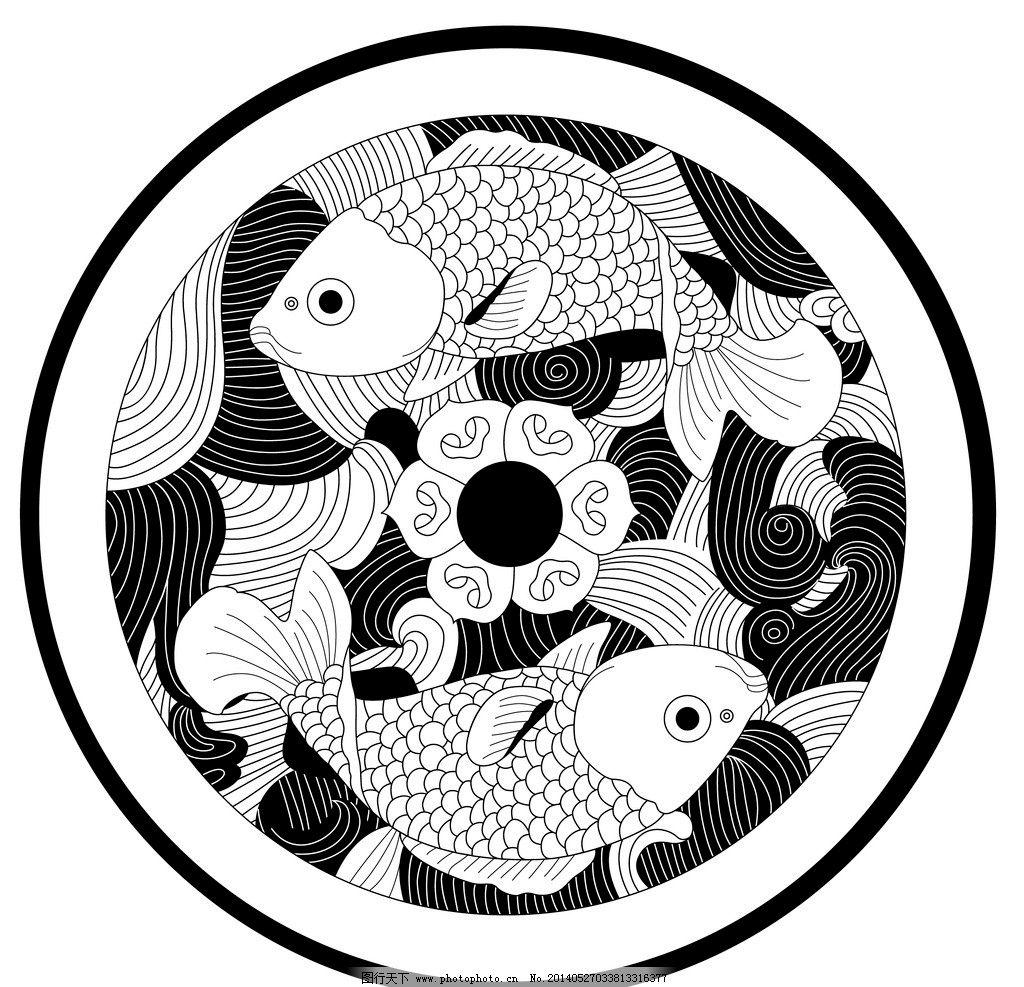 鱼 古典 素材 黑白 单独纹样 其他 源文件图片