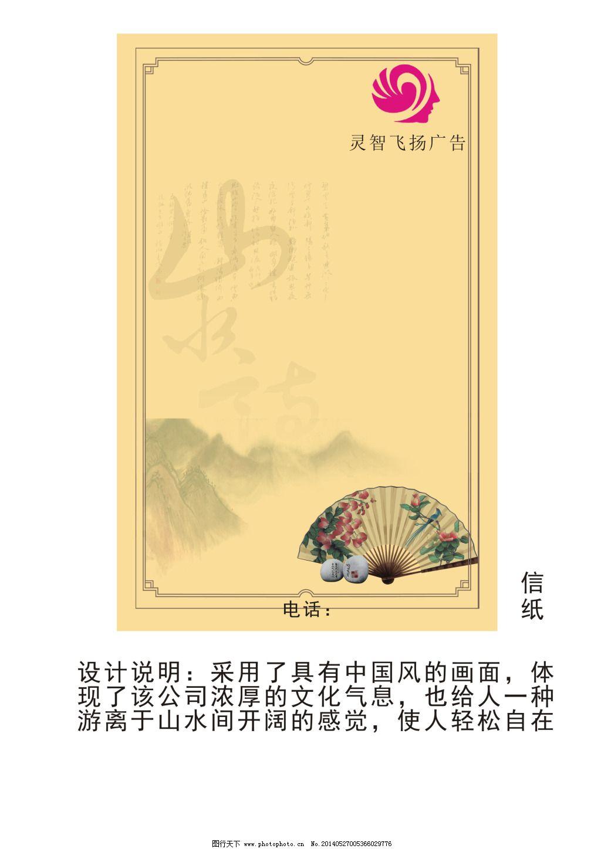 欧式古典信纸纹理