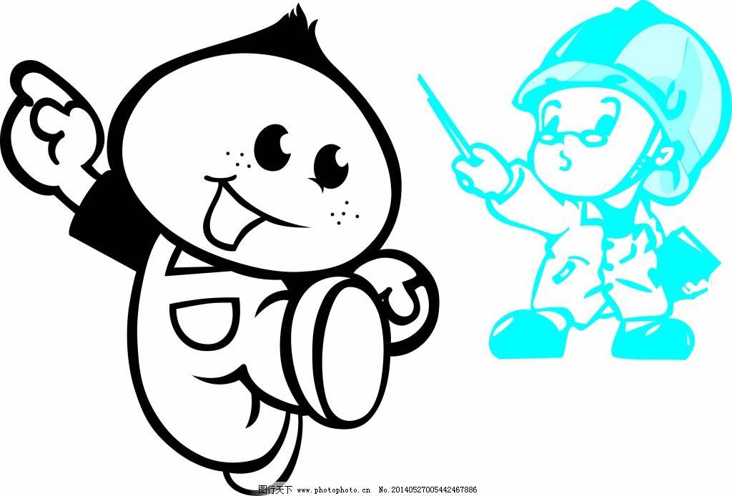 卡通 卡通人 卡通人物 卡通人 矢量开通人 线条卡通人 卡通人物 卡通