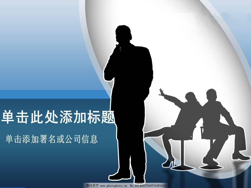 商务商业人物背影ppt模板图片