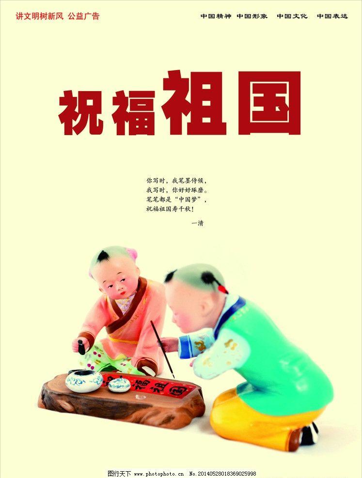 祝福祖国 中国梦 我的梦 梦 素材 动漫人物 动漫动画 设计 300dpi jpg