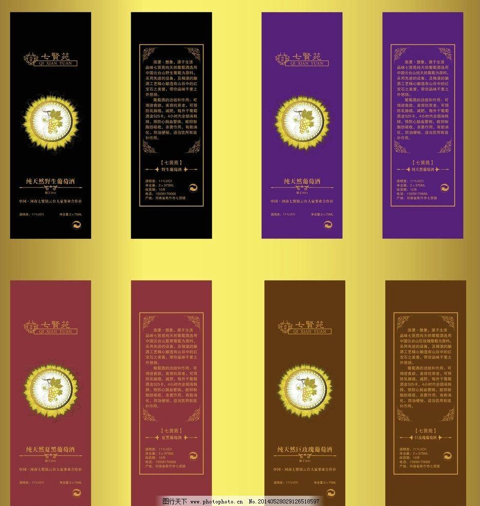 红酒标签 红酒标 葡萄酒标签 酒标签 标签 酒瓶标签 包装设计 广告