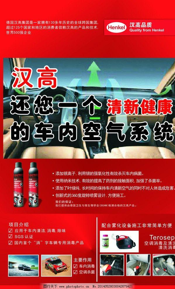 大型易拉宝 汉高 红色 汽车用品 海报设计 广告设计 矢量