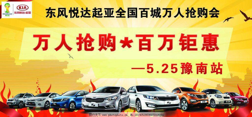 东风悦达起亚背景板 团购会 活动 汽车 抢购 促销 海报设计 广告设计模板