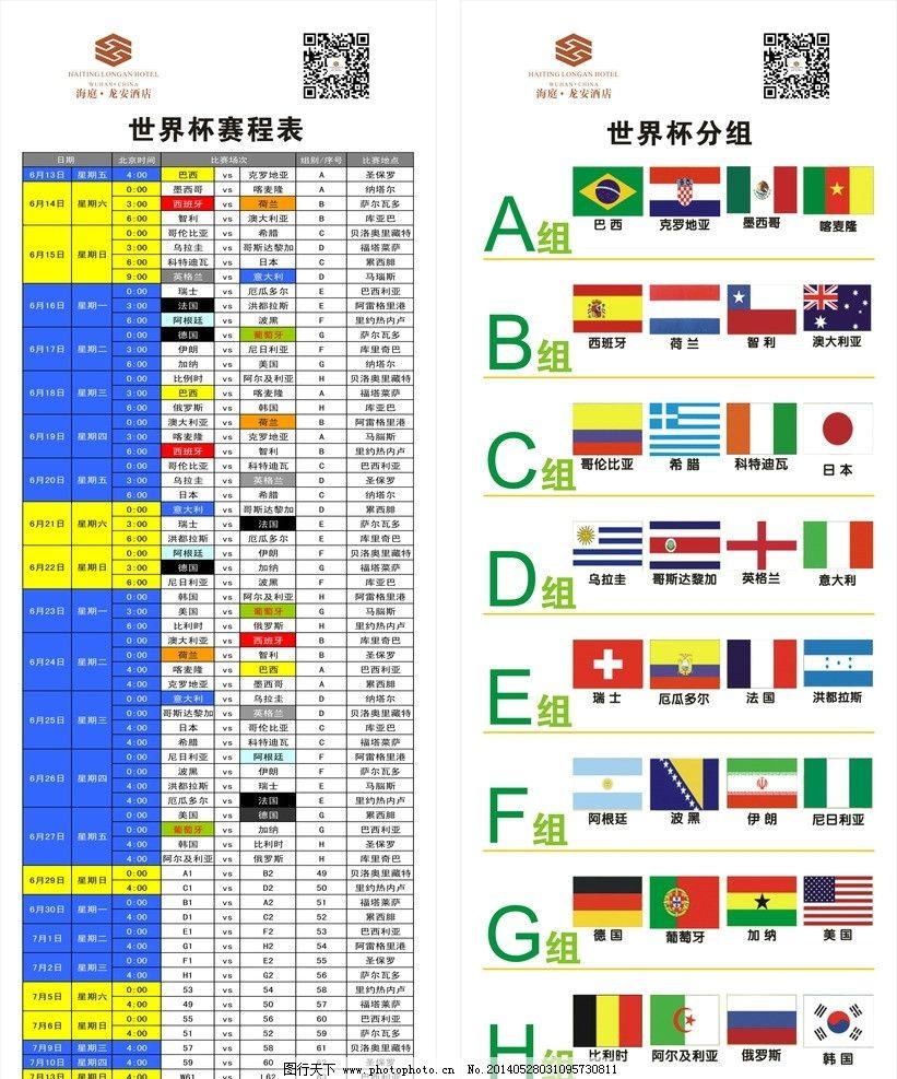 2018世界杯赛程时间表