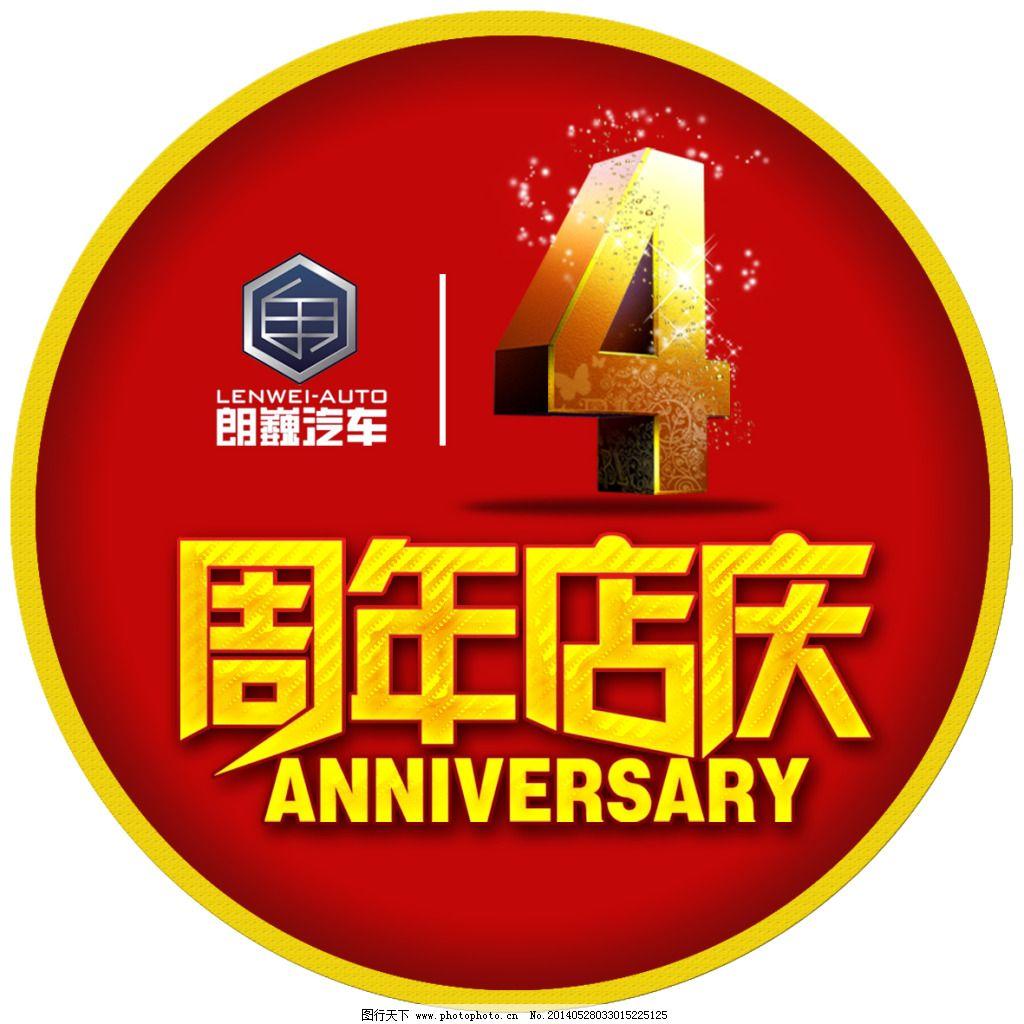 4周年店庆 汽车 胸贴 周年庆 臂贴